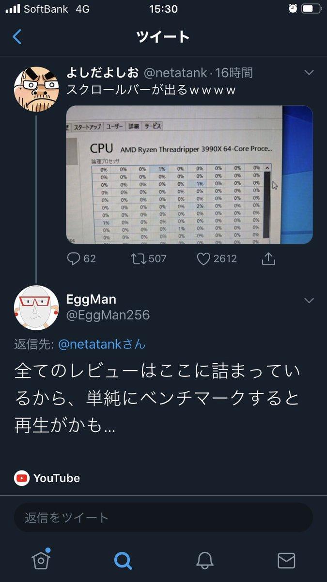 EQ4Ku51UUAA1Cml - 【悲報】エセ自作PCユーチューバー吉田製作所、大手メディア、インプレスに喧嘩を売ってしまう