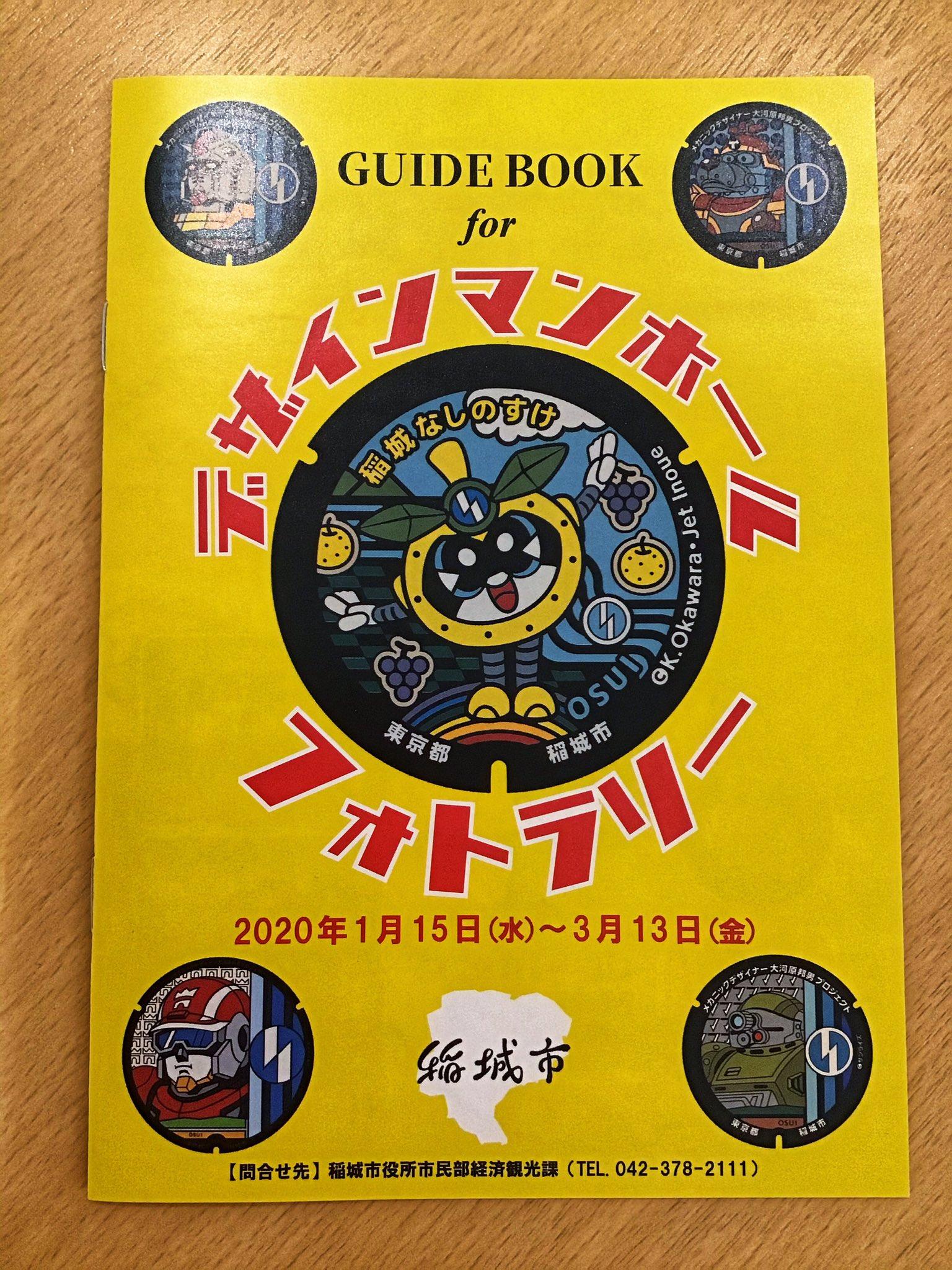 市 カード 稲城 マンホール 日本初のガンダムマンホール誕生 東京都稲城市「デザインマンホール蓋」11月30日から設置