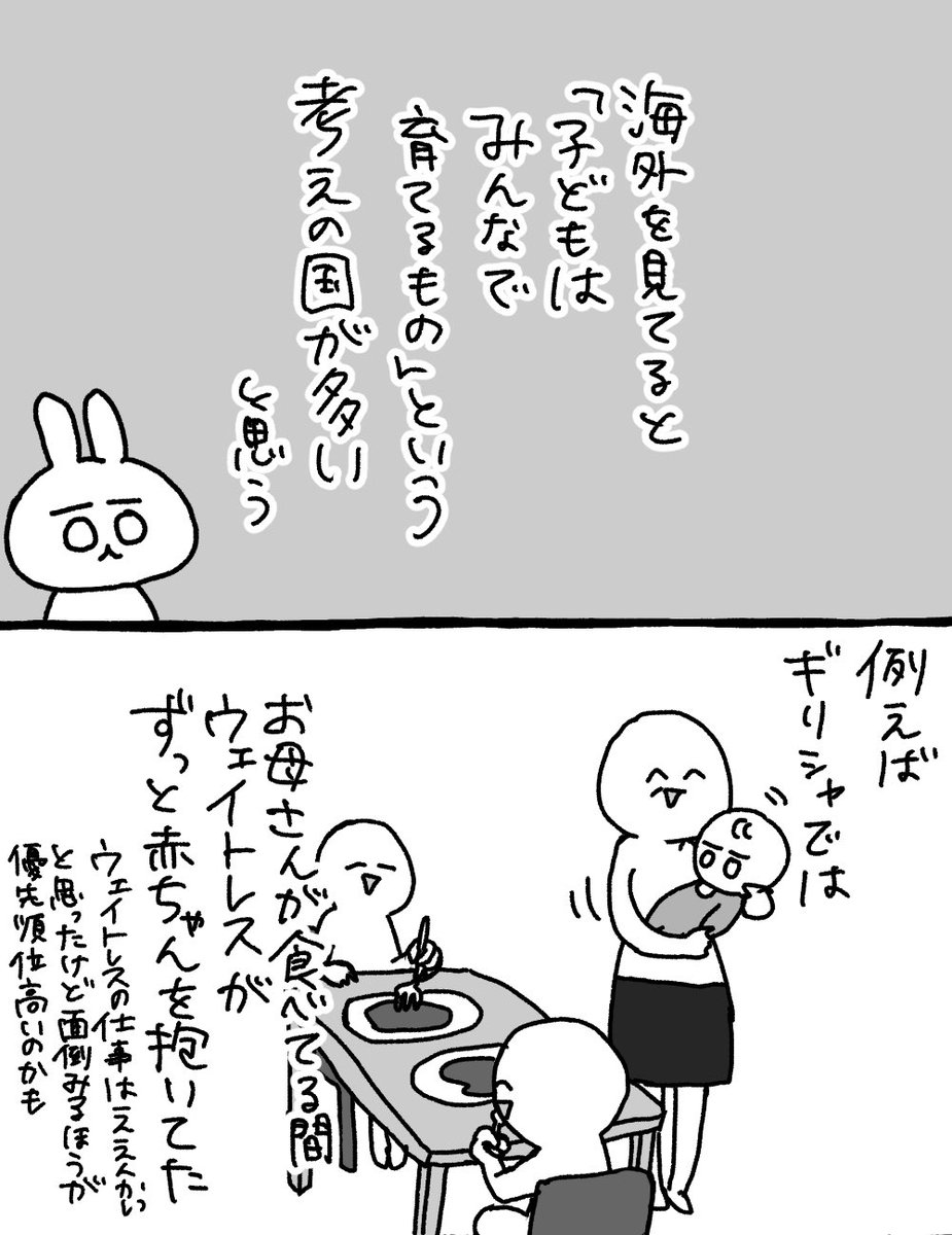 「みんなで子どもを育てていく」という意識が日本を救うんじゃないかと思った話。
