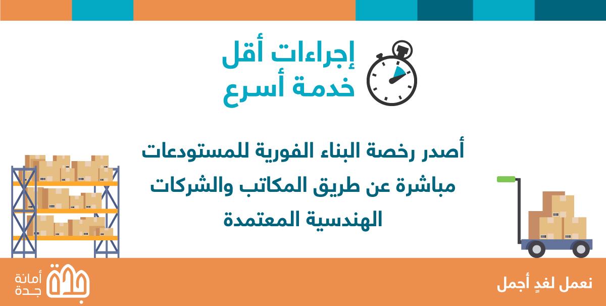 إجراءات أقل.. خدمة أسرع الآن.. بإمكانك إصدار الرخصة الفورية للمستودعات عبر المكاتب الهندسية المعتمدة من #أمانة_جدة