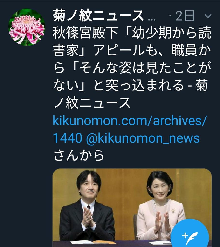 ニュース 紋 菊 の