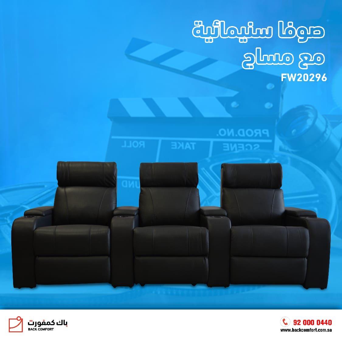 جلسة سينمائية مريحة مع مساج خفيف  #باك_كمفورت