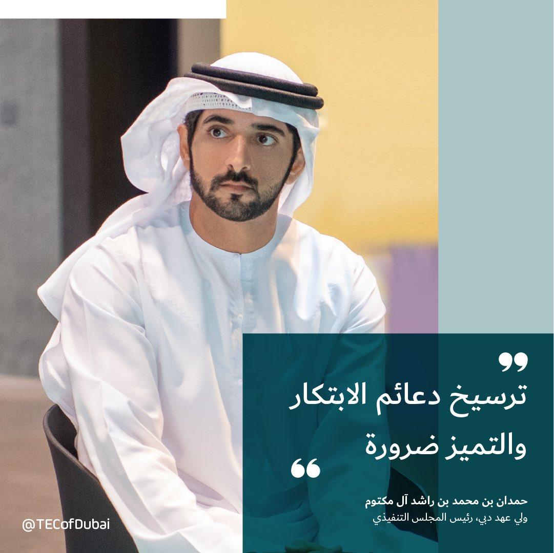 نعمل في #حكومة_دبي وفق رؤية #محمد_بن_راشد وبتوجيهات #حمدان_بن_محمد في خلق بيئة عمل تدعم الابتكار والتميز في العمل الحكومي لترسيخ مكانة #دبي العالمية وضمان أفضل حياة لساكنيها وزائريها #المجلس_التنفيذي_دبي https://t.co/0EBuruJHFH