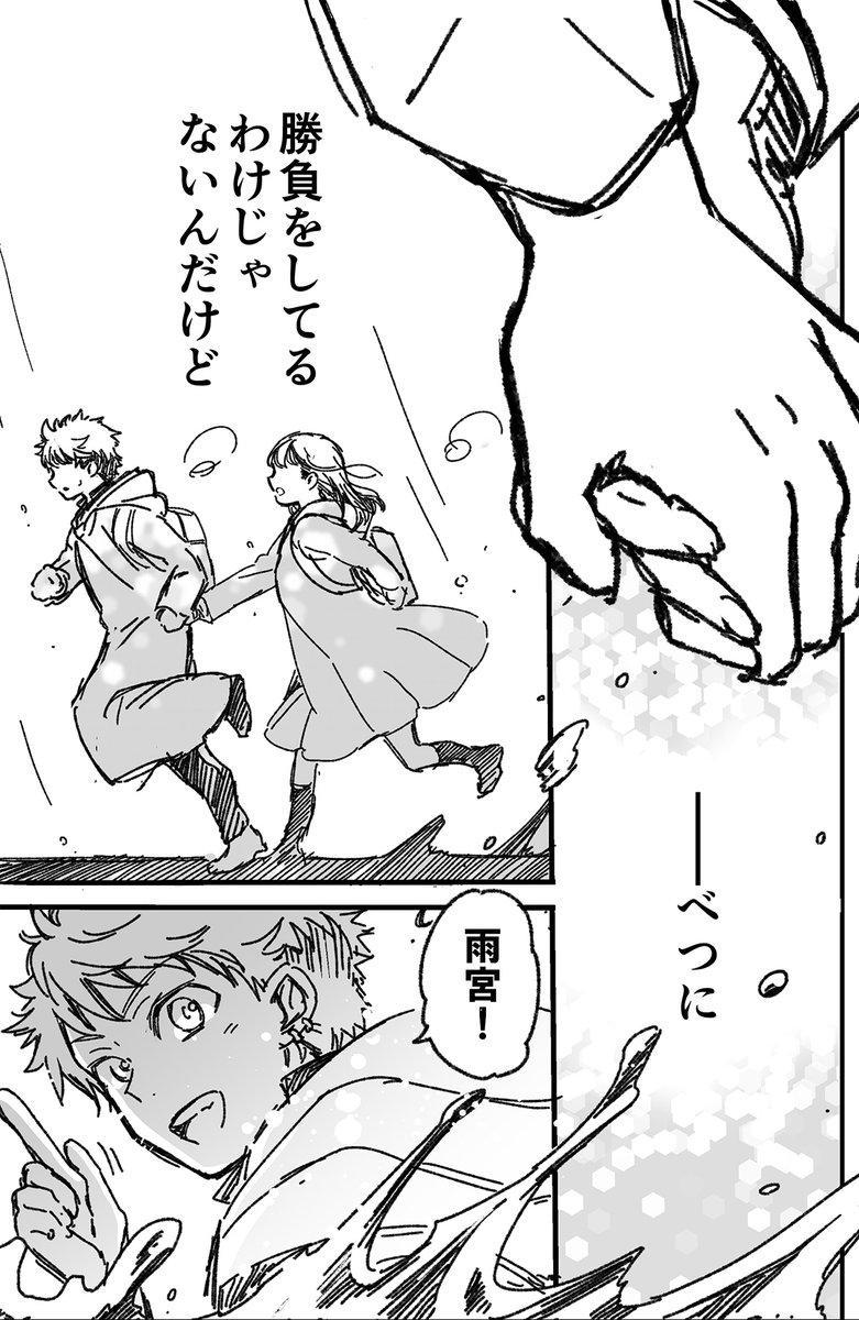 晴男くんと雨フラシちゃん(2/2)