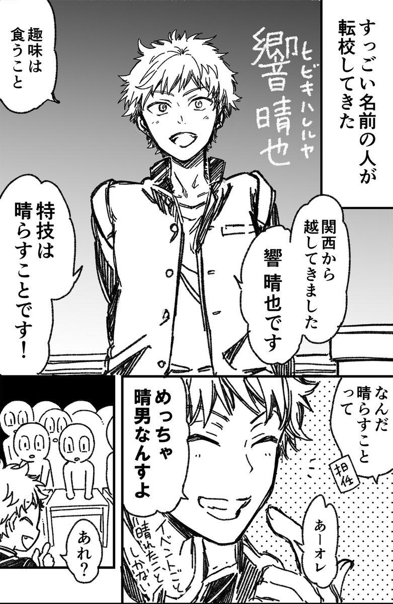 【創作漫画】晴男くんと雨フラシちゃん(1/2)
