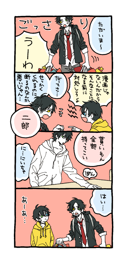 山田一郎 人生の教訓「気軽に人間を信用してはいけない」