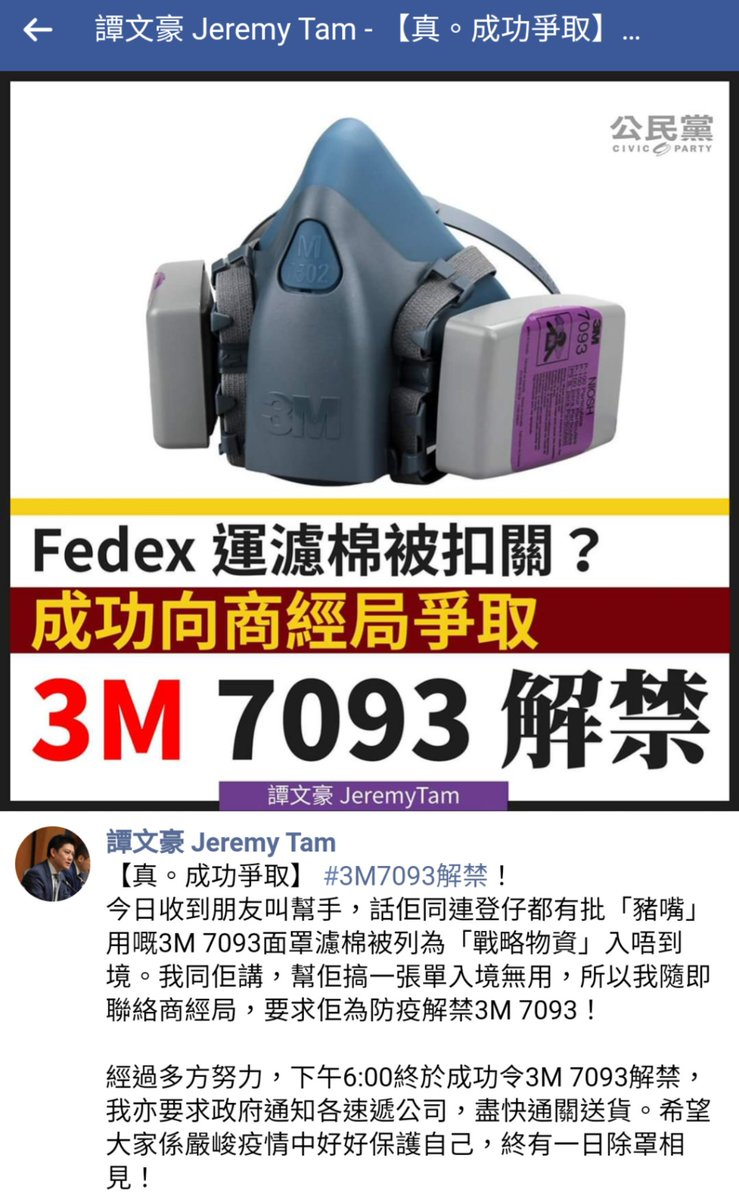 3m mask 7093