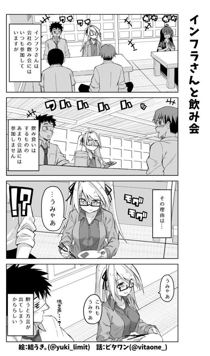 社畜ちゃん漫画の最新話です!٩( 'ω' )وㅤ久々のインフラさん回🍺✨