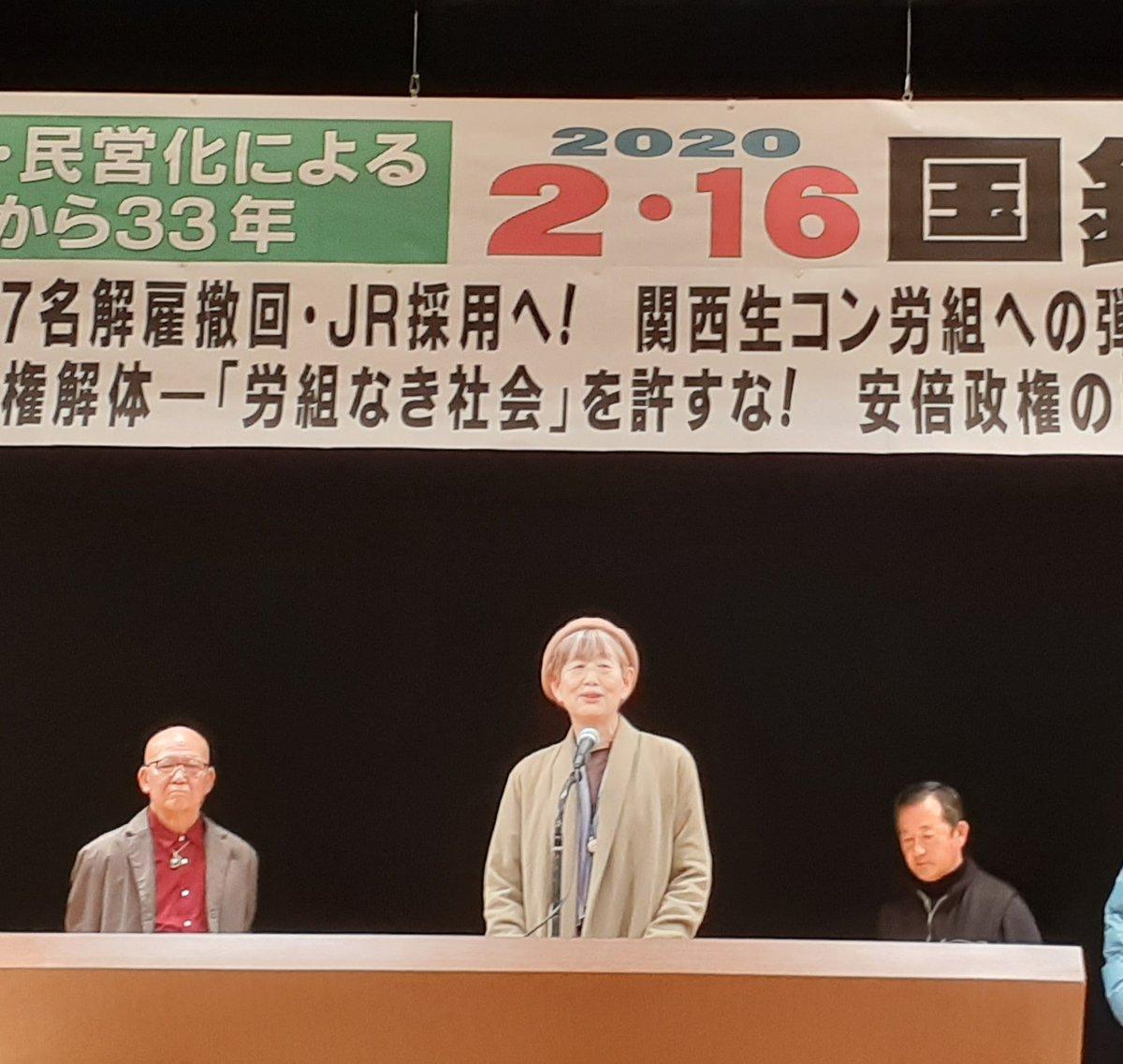 """全学連@11.1労学連帯! on Twitter: """"本日、2.16国鉄集会に参加してき ..."""