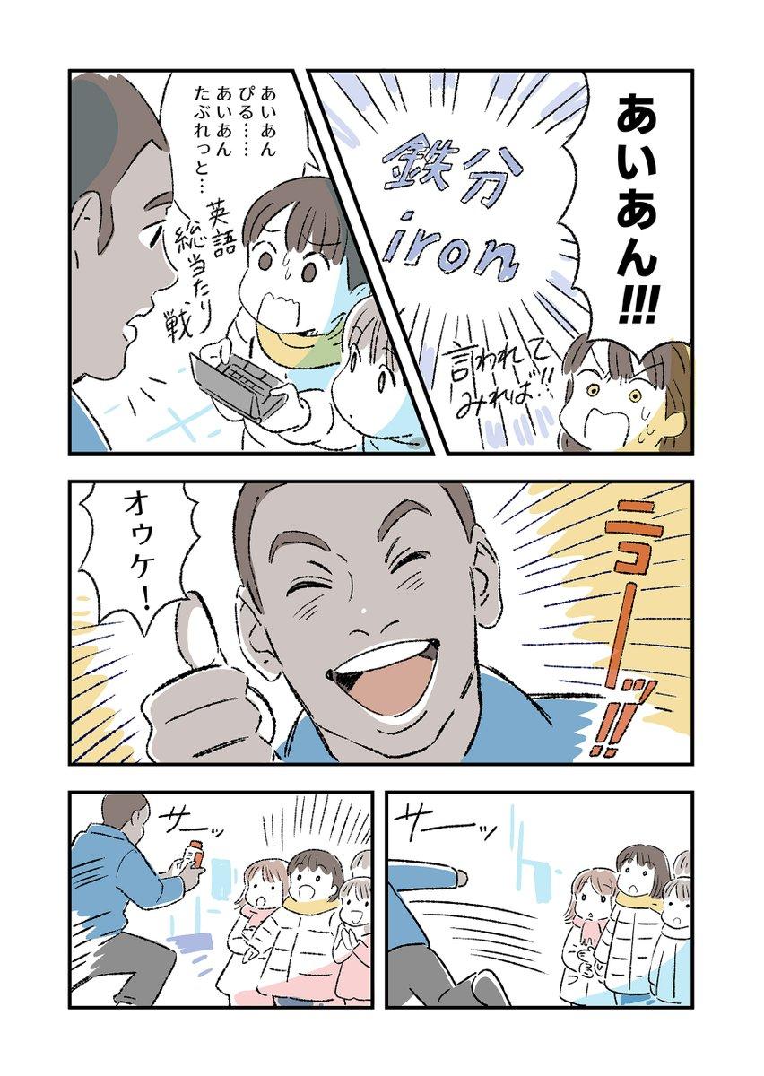 つづき(2/2)