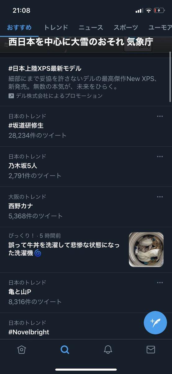 西野 カナ 復帰