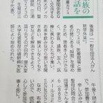 Image for the Tweet beginning: 神奈川新聞📰地域紙に掲載、次回は4月18日(土)です。今年90歳になられる、畑担当シスター手作りの麦で作った麦茶、お菓子、可愛い花達、総てが手作り!素敵なシスター達が迎えて下さいます🙋海と空と緑のカフェ🍀 #三浦修道院 #がん哲学外来