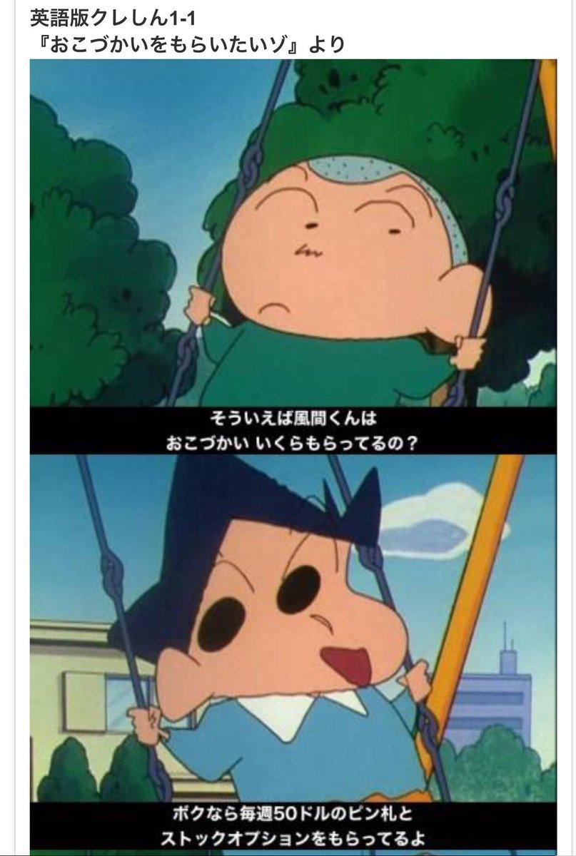 海外で放送されてるクレヨンしんちゃんの翻訳がヤバすぎるwwww