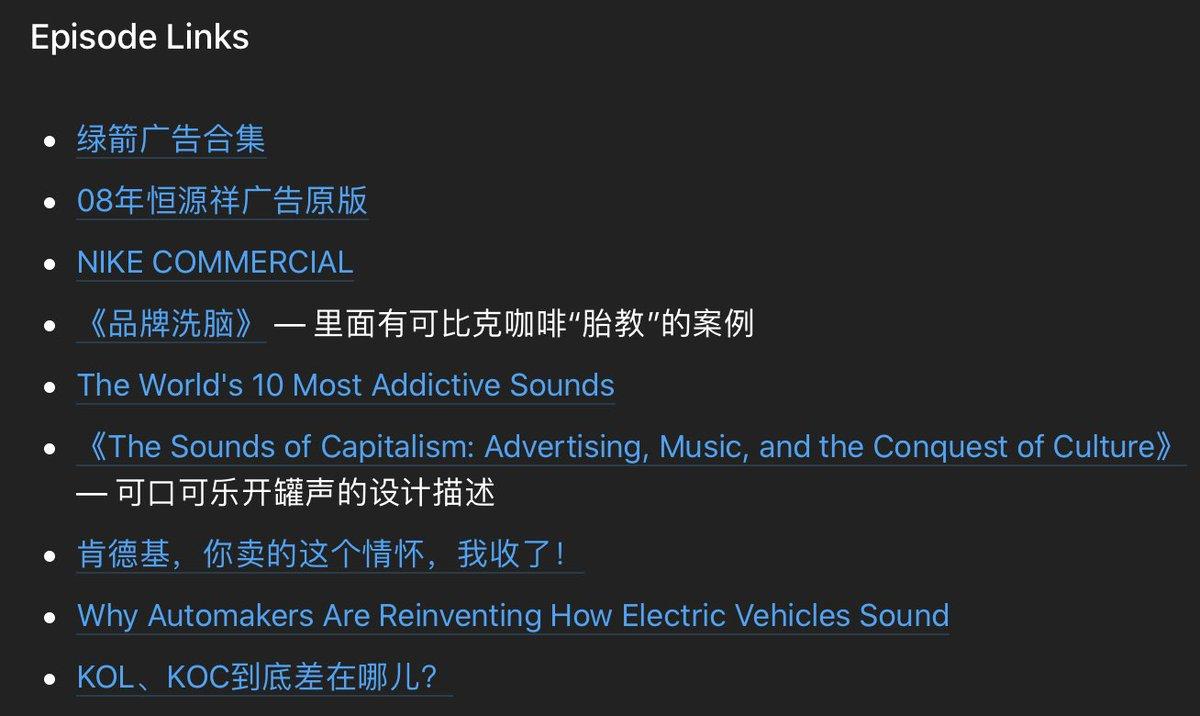 在单集详情页加入了节目中提到的广告,和一些有趣冷知识的链接https://fom.fm/7