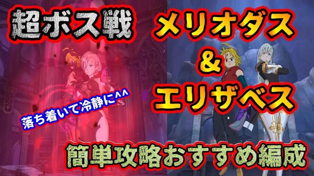 【七つの大罪:グラクロ】超ボス戦メリオダス&エリザベス!!簡単攻略!!