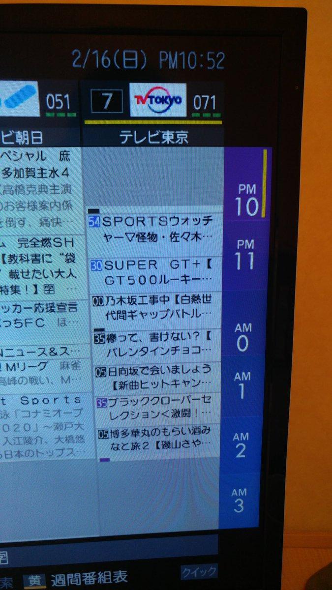番組 福岡 県 表 テレビ
