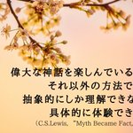 Image for the Tweet beginning: C.S.ルイス 「Myth Became Fact」より