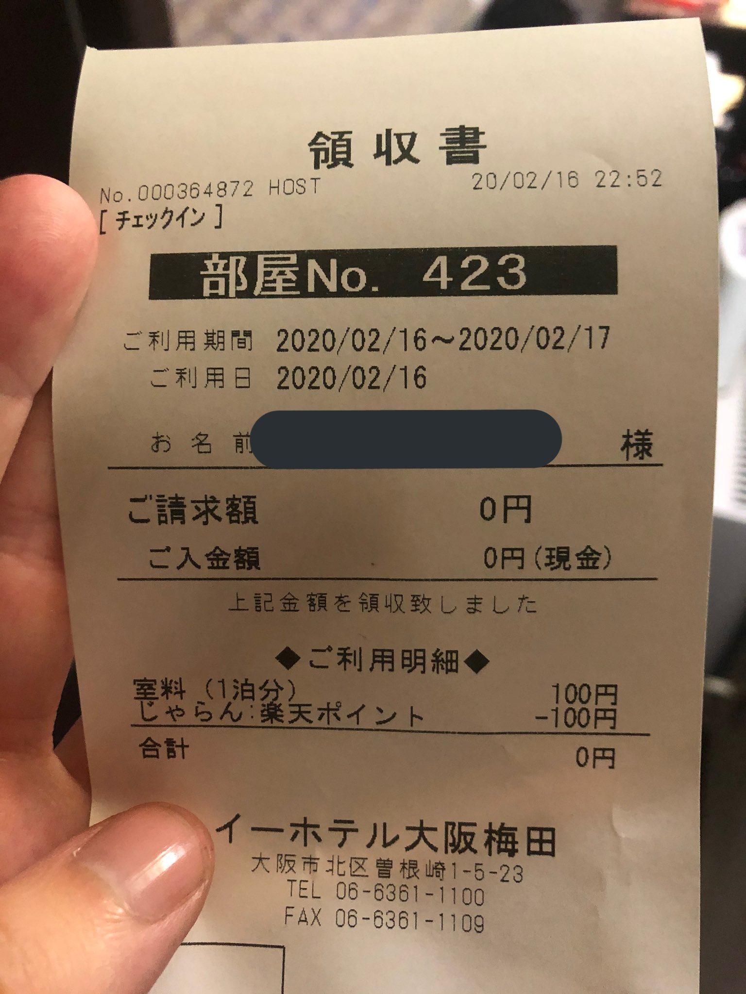宿泊料が100円のホテル!? 普通に良くてこの安さが逆に怖いwww