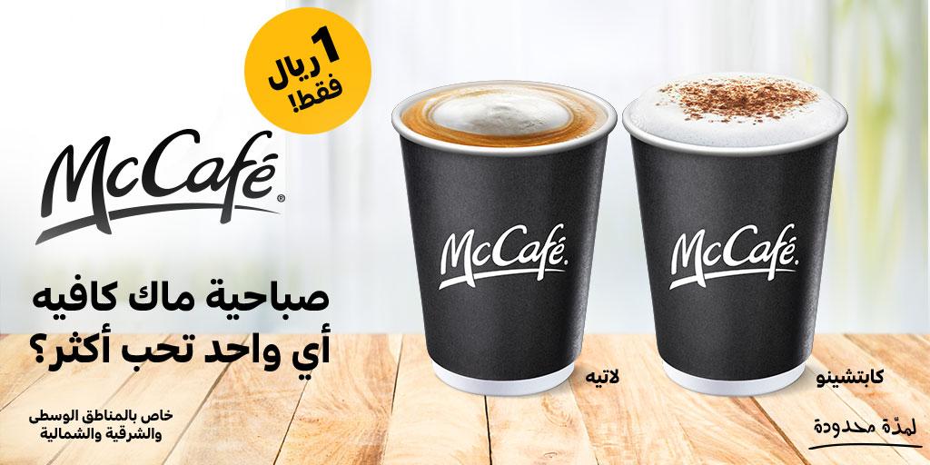 ماكدونالدز السعودية الوسطى والشرقية والشمالية V Twitter هلا أخوي فيه عرض أي قهوة بريال بكل فروع ماكدونالدز وفي أي وقت باليوم بس تحمل التطبيق وتروح الفرع تستبدل الكود فقط بالمناطق الوسطى