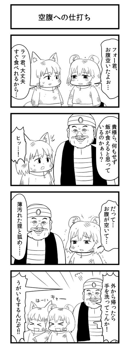 獣人と商人