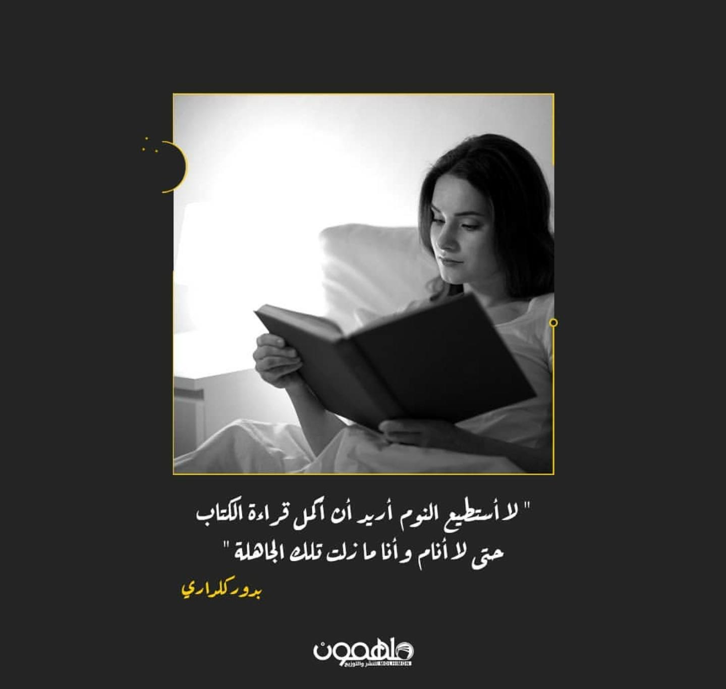 نادي حياة للقراءة On Twitter لا استطيع النوم اريد أن أكمل قراءة الكتاب حتى لا أنام و أنا ما زلت تلك الجاهلة