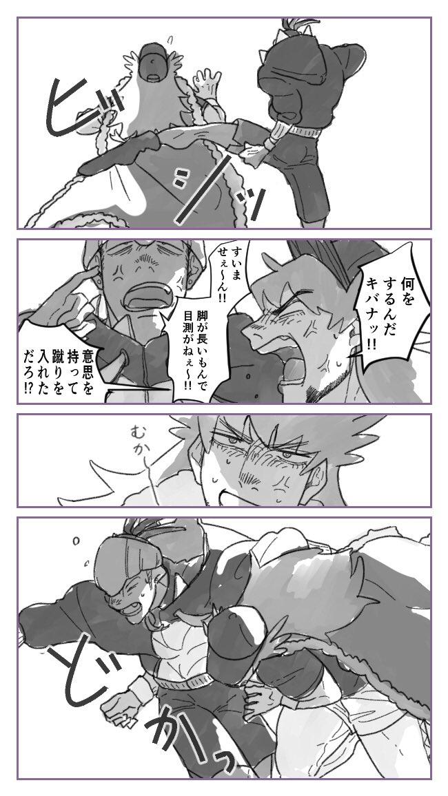 しょ〜もない喧嘩