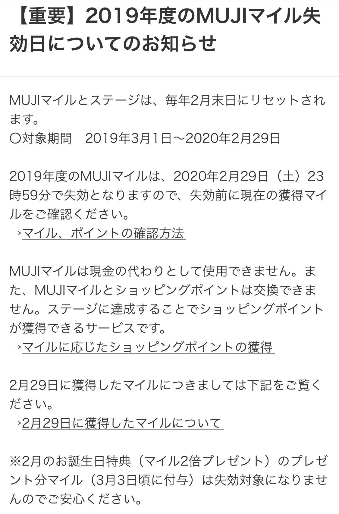 マイル muji 【無印良品】MUJIマイルとは何?貯め方と使い方を知ってお得に!