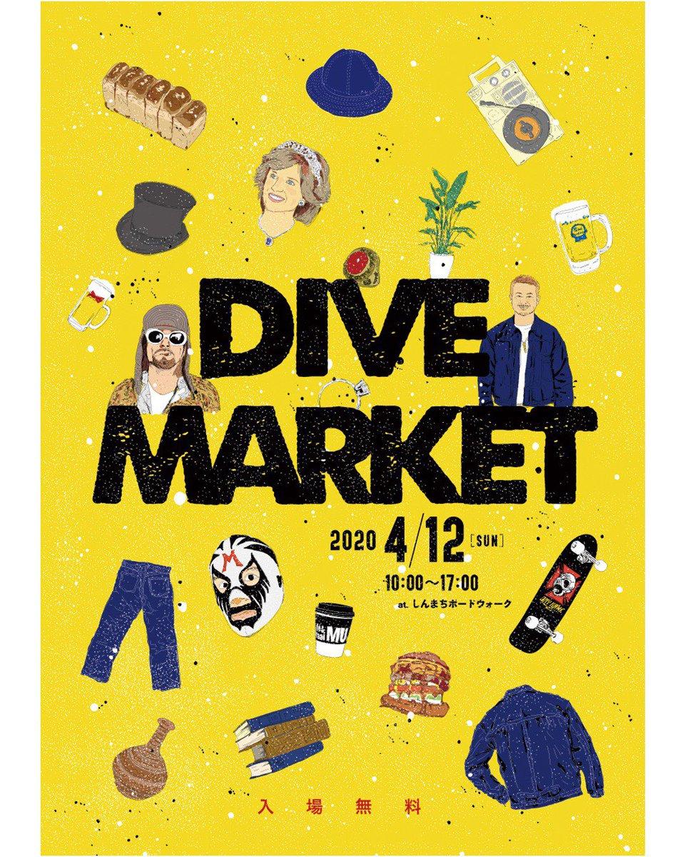【 DIVE MARKET 】vo.4 開催決定!!4/12 (日) 10:00〜17:00今回は新町ボードウォークをジャック!毎回県内外からたくさんの方が来場してくださる古着イベントDIVE🔥古着はもちろん、フード・ドリンク、雑貨や植物など様々なジャンルのプロに出展していただきます!Instagram→dive_tokushima