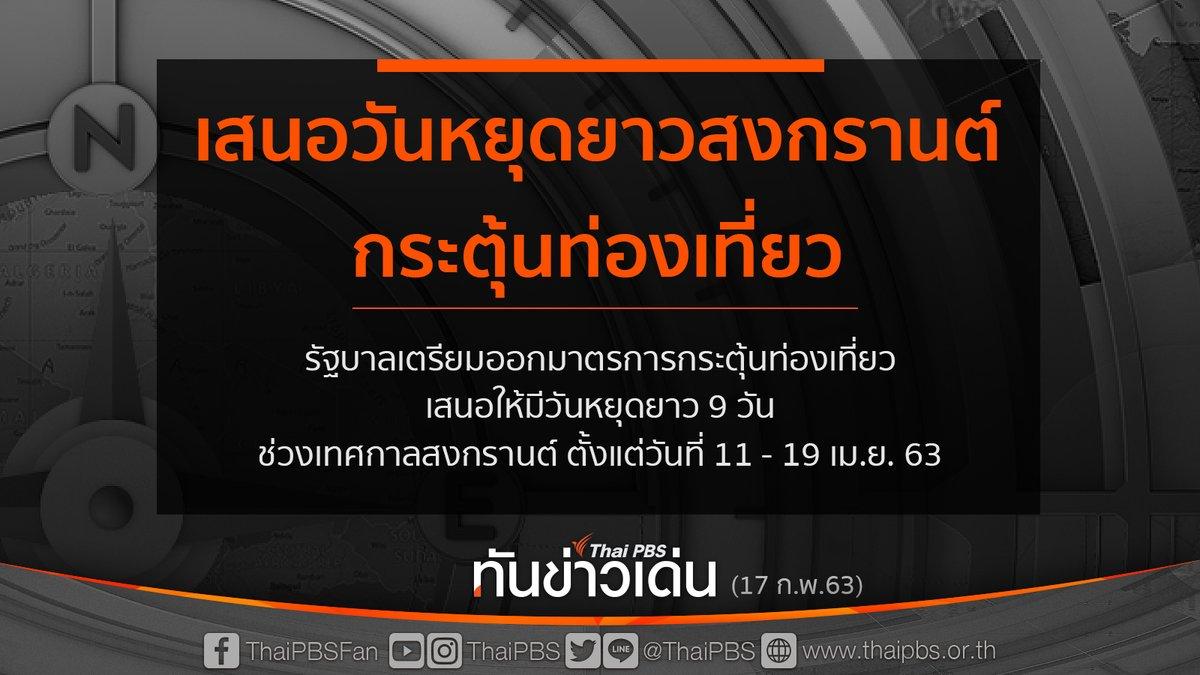 #ทันข่าวเด่น รัฐบาลเตรียมออกมาตรการกระตุ้นท่องเที่ยว เสนอให้มีวันหยุดยาว 9 วัน ช่วงเทศกาลสงกรานต์ ตั้งแต่วันที่ 11 - 19 เม.ย. 63 #ThaiPBS  #สงกรานต์ https://t.co/Wpg4rx2wcw