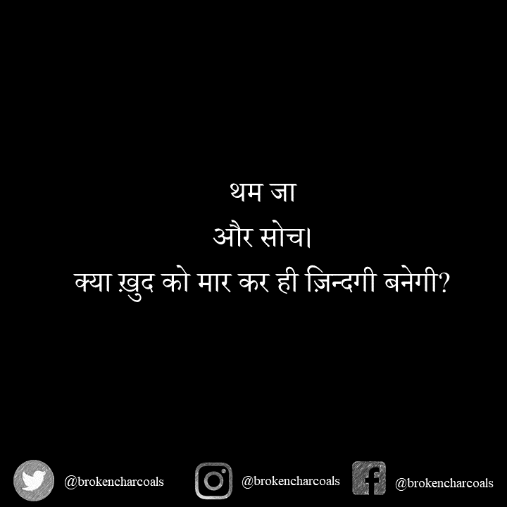 जी ले ज़रा!  #Hindi #Shayari #Poetry #mondaythoughtspic.twitter.com/vnecyVleYN