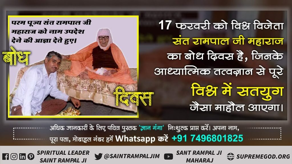 If problems are needed permanently Solution, then morality,social harmony, nationality,humanity will have to be included in the Teachings of the country. And all this can be possible only by the knowledge of Sant Rampal Ji Maharaj Spiritual Birth Feb 17 #BodhDiwas_SaintRampalJipic.twitter.com/2ccQBZ1eeh