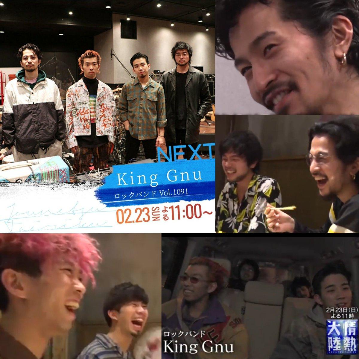 Gnu king 情熱 大陸