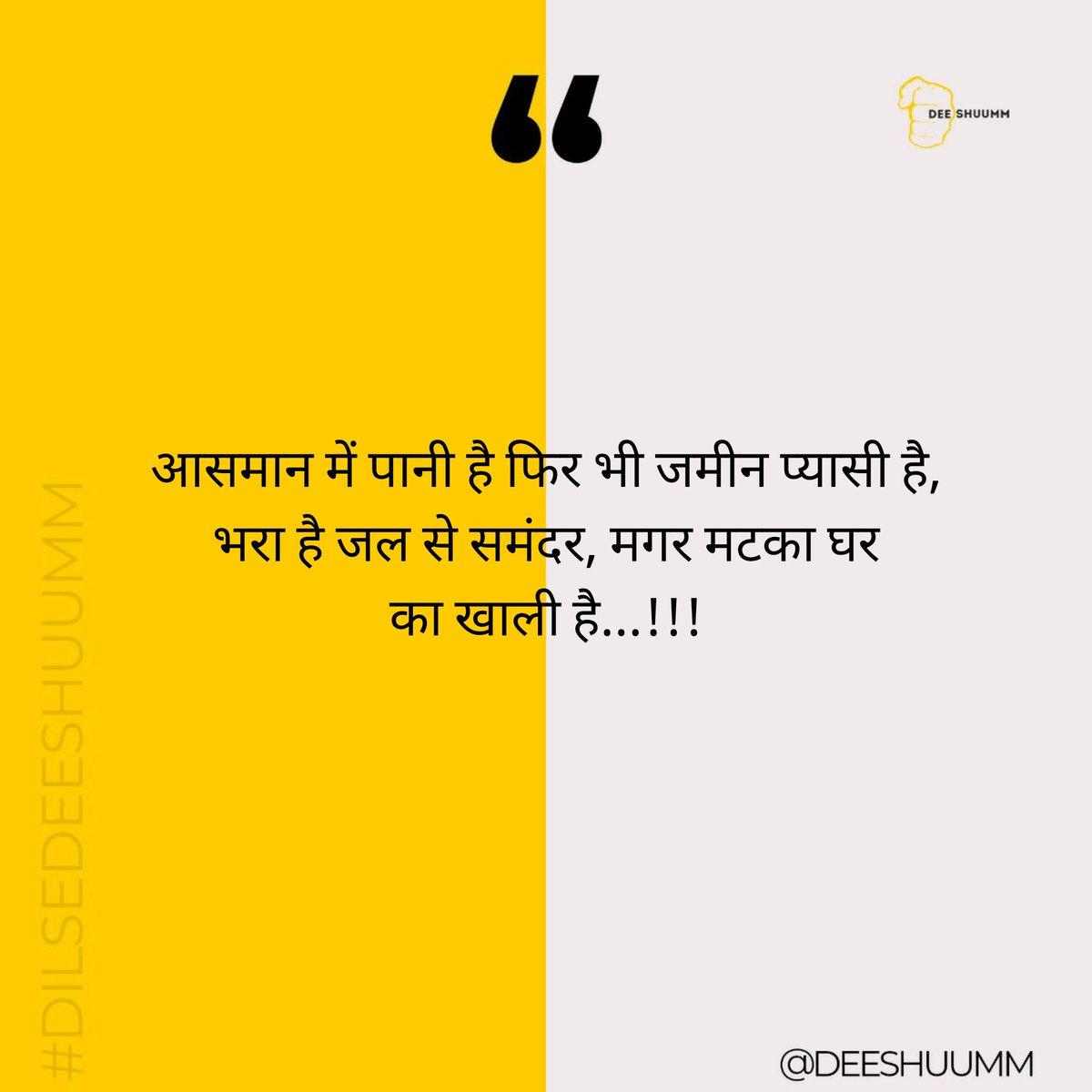 if you feel Connected RT Now! #shayari #love #poetry #urdu #urdupoetry #shayarilover #hindi #shayar #quotes #hindishayari #lovequotes #rekhta #follow #urdushayari #loveshayari #hindipoetry #ishq #poet #like  #shayri #poetrycommunity #instashayari #sad #poem #mohabbat #deeshuummpic.twitter.com/WDqIiYB3a9