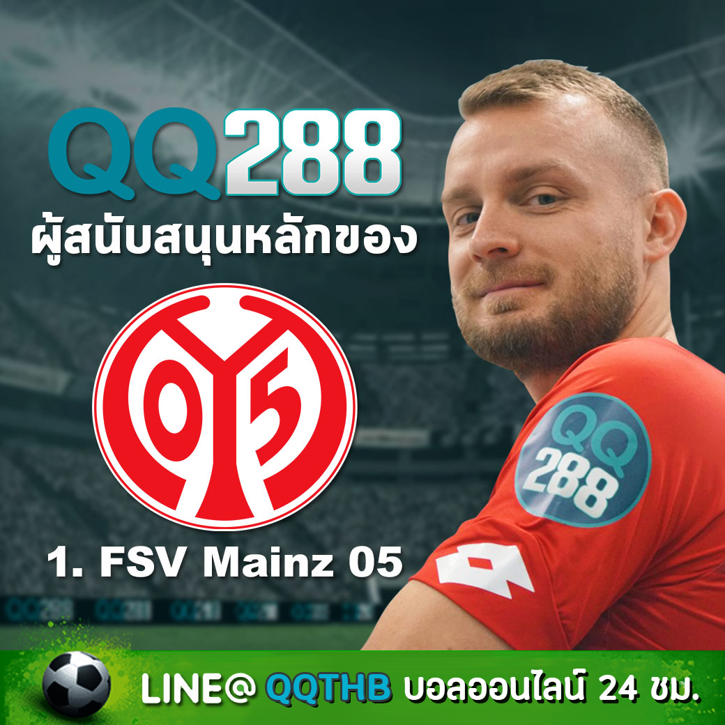 QQ288  เป็นผู้สนับสนุกหลัก อย่างเป็นทางการของทีม  1. FSV Mainz 05  เว็บตรง เชื่อถือได้  องค์กรใหญ่ของวงการกีฬา คืนเงินสูงสุด 1.7% ต่อสัปดาห์ สอบถามไลน์@qqthb สมัครฟรี http://bit.ly/30VZTds  #saveภูกระดึง #เป๊กผลิตโชค #saveมศก #TheBROTHERsTH #เหนื่อยนักก็พักนะ #hwfactpic.twitter.com/p7pjtyqXwj