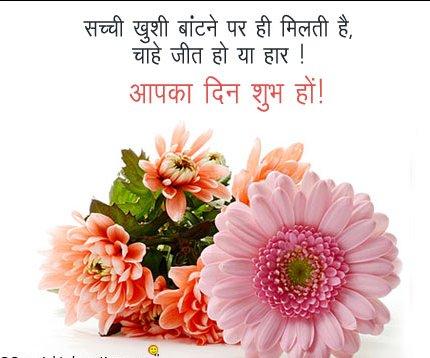 #Sachhi #Khushi Bantne Par Hi Milti Hai Chahe #Jeet Ho Ya #Haar #goodmorning #Hindi #GoodMoodpic.twitter.com/CXKs6fB2tR