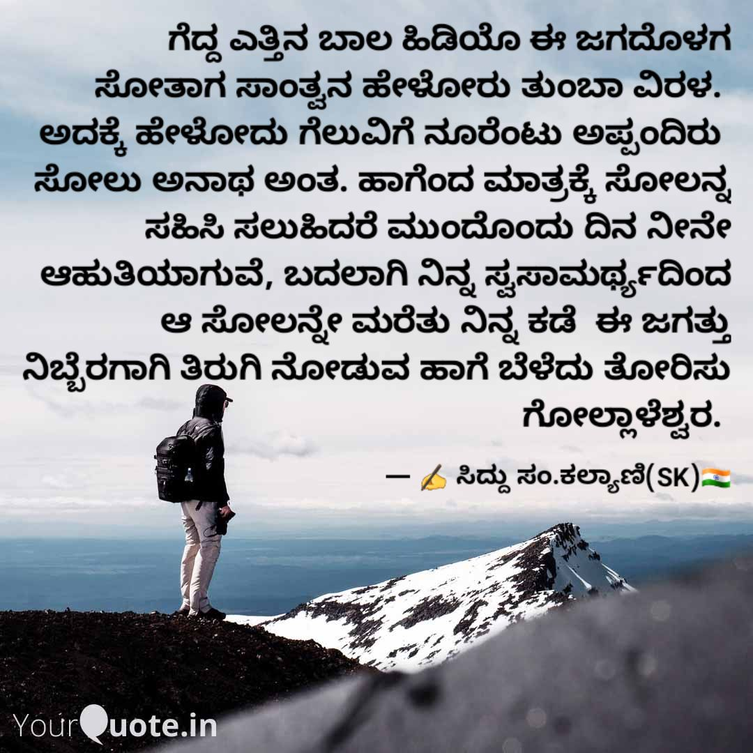 #sidduskquotes #yqquotes #yqgoogle #kannadaquotes #ಸೋಲು #ಗೆಲುವು  #ಸಾಮರ್ಥ್ಯ #ಕನ್ನಡ_ಬರಹಗಳು                Read my thoughts on @YourQuoteApp at