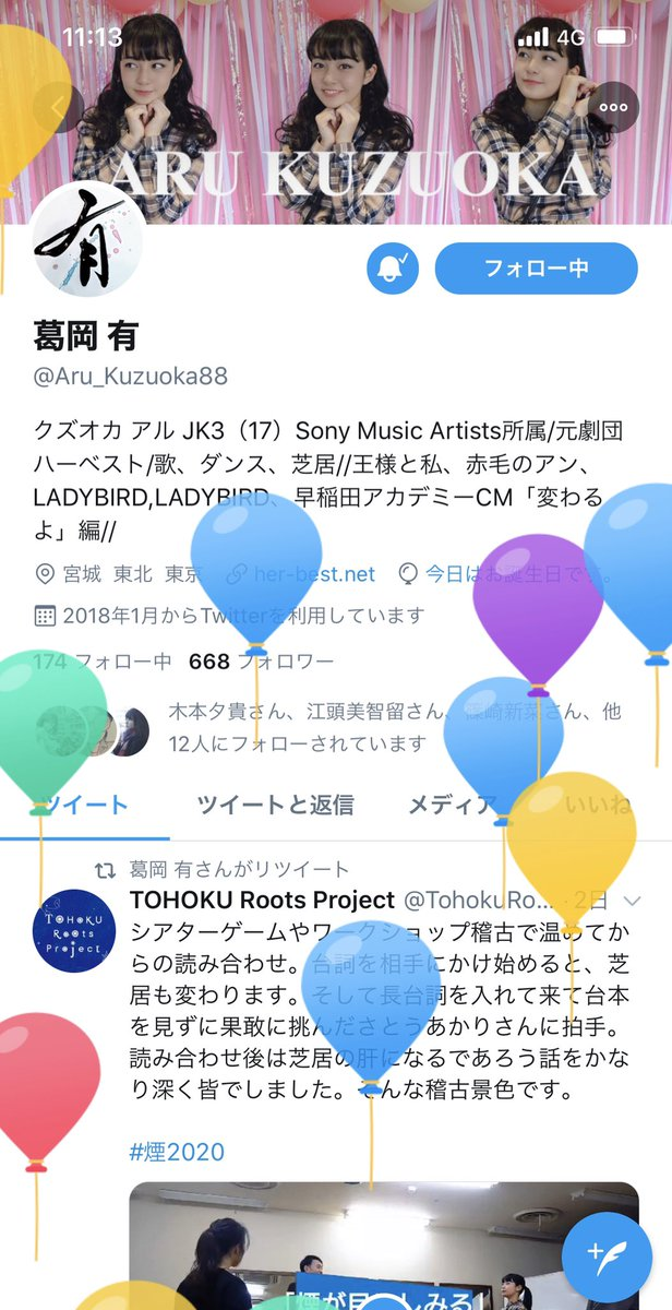 @Aru_Kuzuoka88 お誕生日おめでとうえいてぃーんこれからも、期待の女優さんですpic.twitter.com/lNPSbPBFcn
