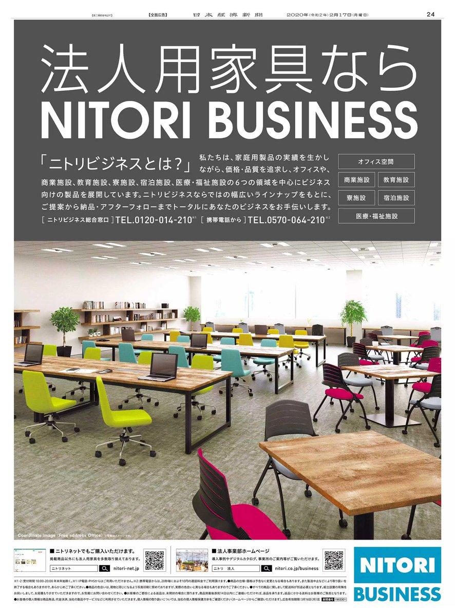 ビジネス ニトリ