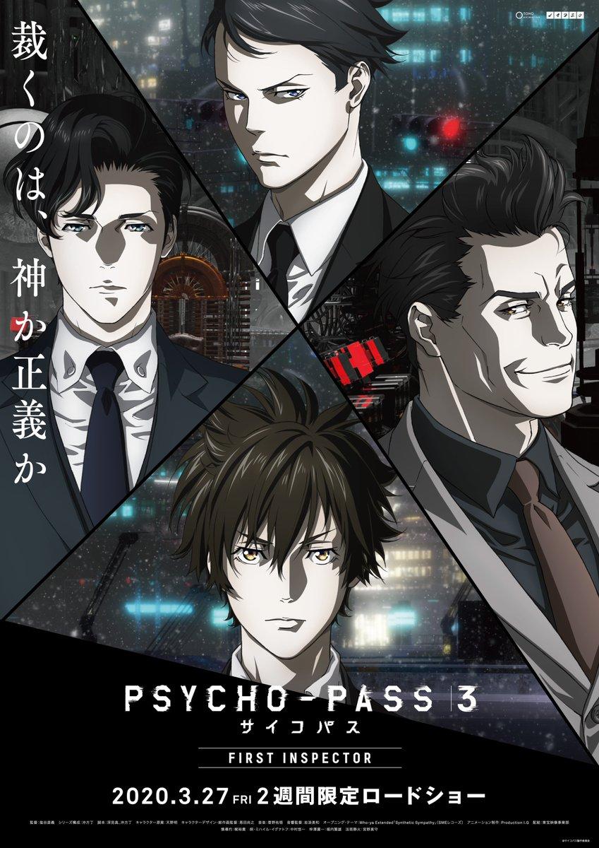 『PSYCHO-PASS サイコパス 3 FIRST INSPECTOR』3月27日(金)2週間限定ロードショーAmazon Prime Video日本・海外 独占配信 決定!特典付前売券(ムビチケ)2月21日(金)より劇場販売開始!!#pp_anime