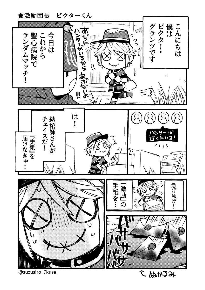 漫画「激励団長 ビクターくん」#第五人格イラスト