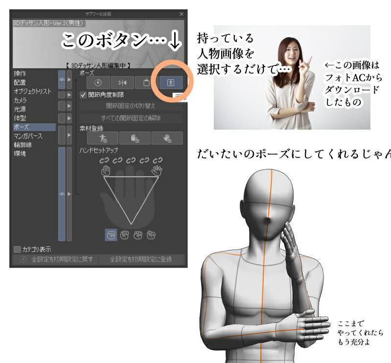 クリスタの3Dモデルしんどすぎて泣いてたら画像のポーズを読み取る機能あるじゃん!(なんてポーズしてらっしゃるのよという画像を探したかったけどタイムアップ)みんな…みんな知ってたな!??