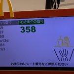 自分だけマックの番号が違う!!『ba13d』って何wwwwww