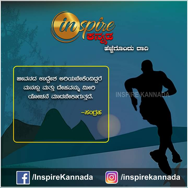 Inspire Kannada - Daily Quotes..!  #InspireKannada #HejjegonduDaari #quoteoftheday #KannadaQuotes #mondaythoughts #MondayMorning #MondayMotivation