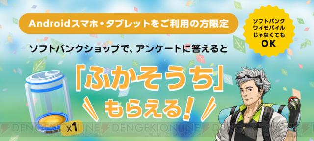 test ツイッターメディア - 『ポケモン GO』ふかそうちがソフトバンクショップでもらえる https://t.co/KBGdIDUMyF #ポケモンGO #pokemon #ポケモン https://t.co/LrHvva3fZp