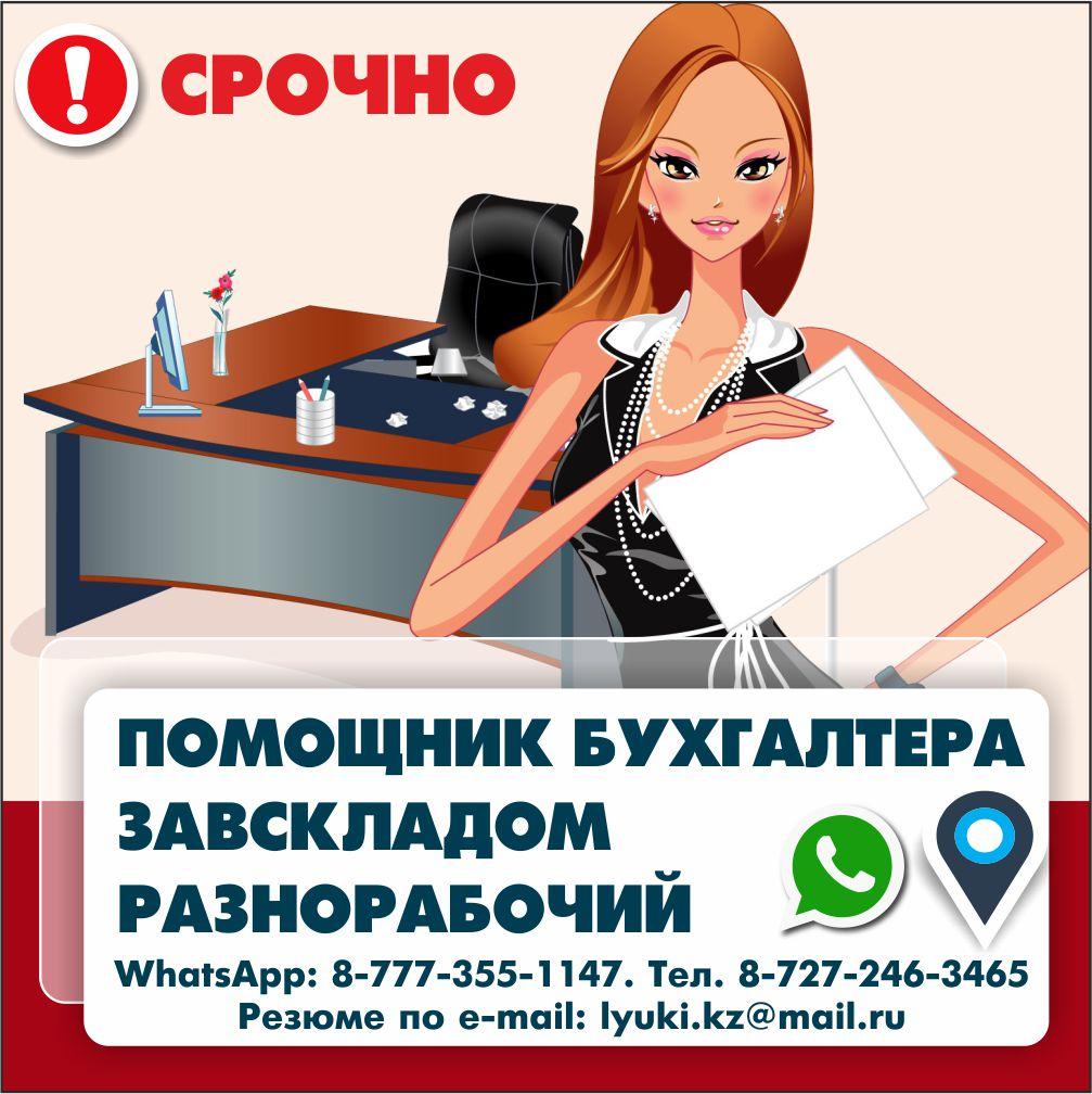 помощник бухгалтера вакансии пермь
