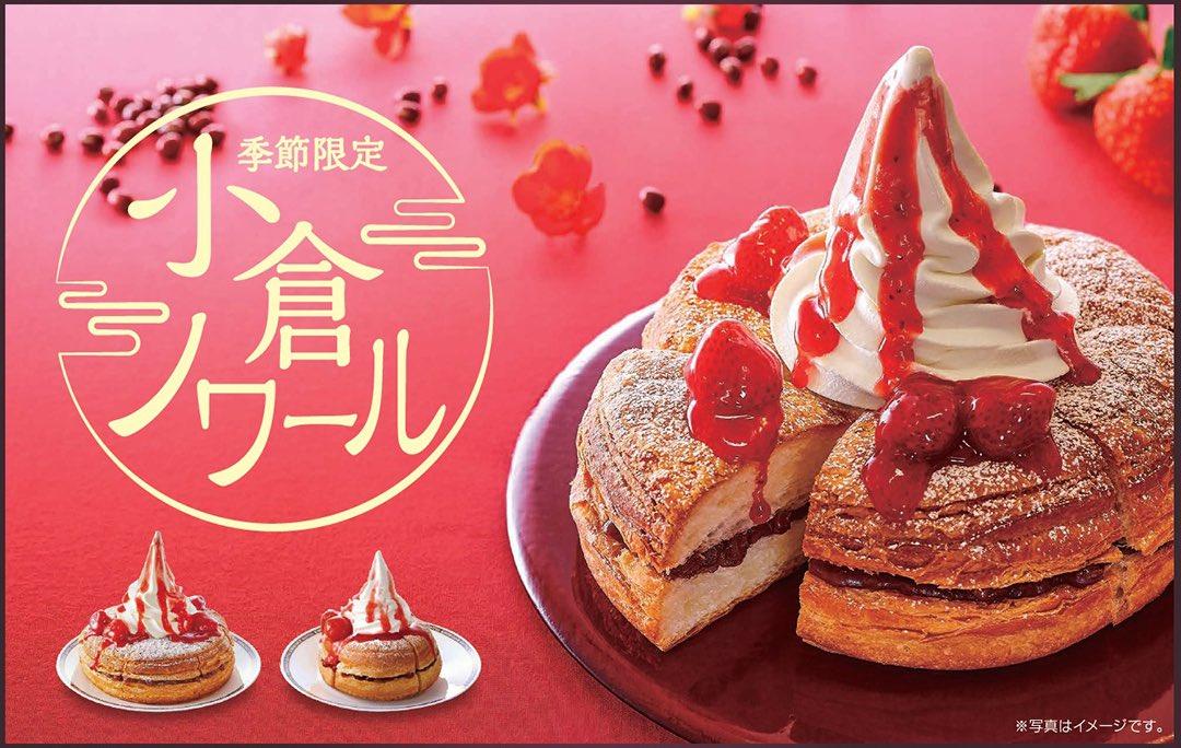 2月20日より期間限定でコメダ珈琲店から、ソフトクリーム&イチゴソースが小豆の甘さを引き立てる季節のシロノワール『小倉ノワール』3年ぶりに発売されます✨