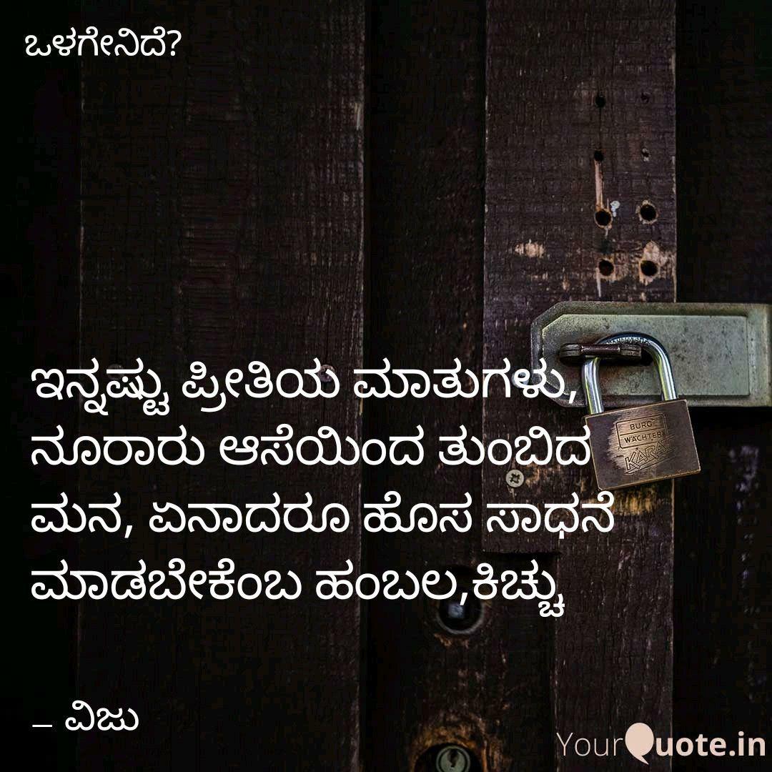 ಆ ಬಾಗಿಲ ಹಿಂದೆಯೊ ಅಥವಾ ನಿಮ್ಮ ಮನಸ್ಸಿನೊಳಗೊ,   #ಒಳಗೇನಿದೆ #kannadaquotes #kannada