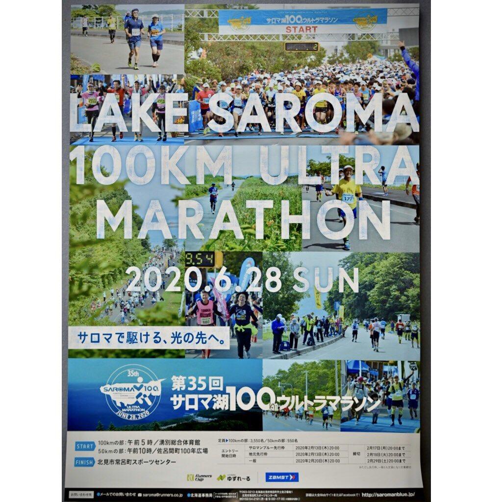 湖 ウルトラ マラソン サロマ