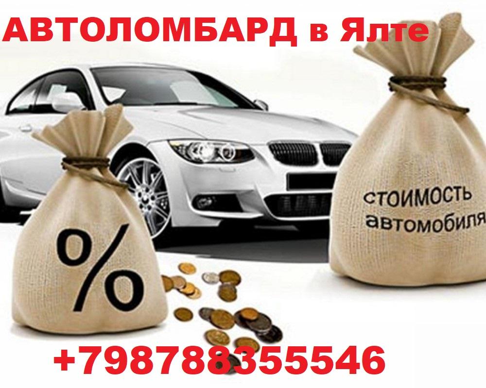 Автоломбарды омск продажа авто москва ташкентская 28 автосалон