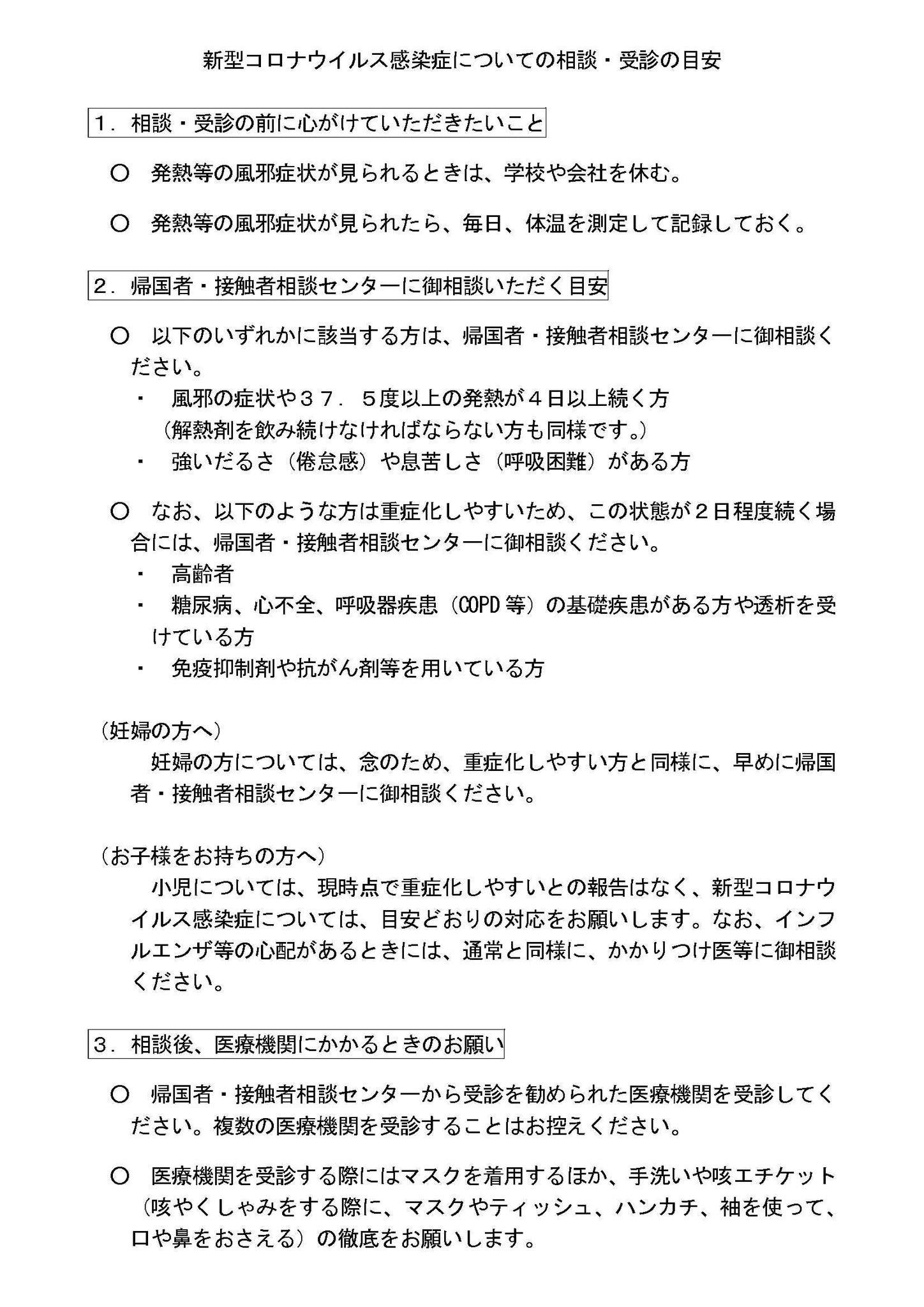 日本の新型コロナウイルス対応